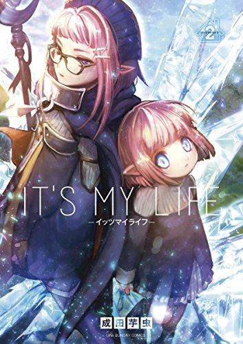 IT'S MY LIFE(2) (裏少年サンデーコミックス) - 成田芋虫