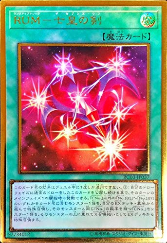 遊戯王 RC03-JP037 RUM-七皇の剣 (日本語版 プレミアムゴールドレア) RARITY COLLECTION-PREMIUM GOLD EDITION-