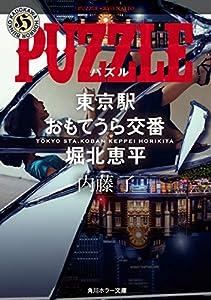 東京駅おもてうら交番・堀北恵平 3巻 表紙画像