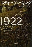 1922 (文春文庫)