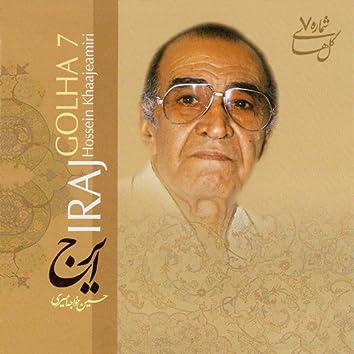 Persian Music Masters 7