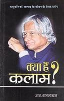 Kya Hain Kalam (Hindi Edition) [Paperback] R Ramanathan