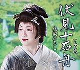 伏見十石舟 / 北岡ひろし