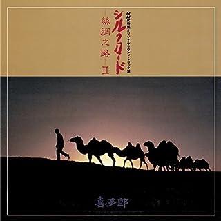 シルクロード~絲綢之路~II[UHQCD]