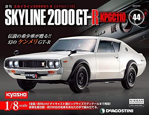 スカイライン2000GT-R 44号 [分冊百科] (パーツ付) (スカイライン2000GT-R【KPGC110】)