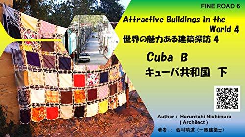 キューバ共和国 下: 世界の魅力ある建築探訪 4