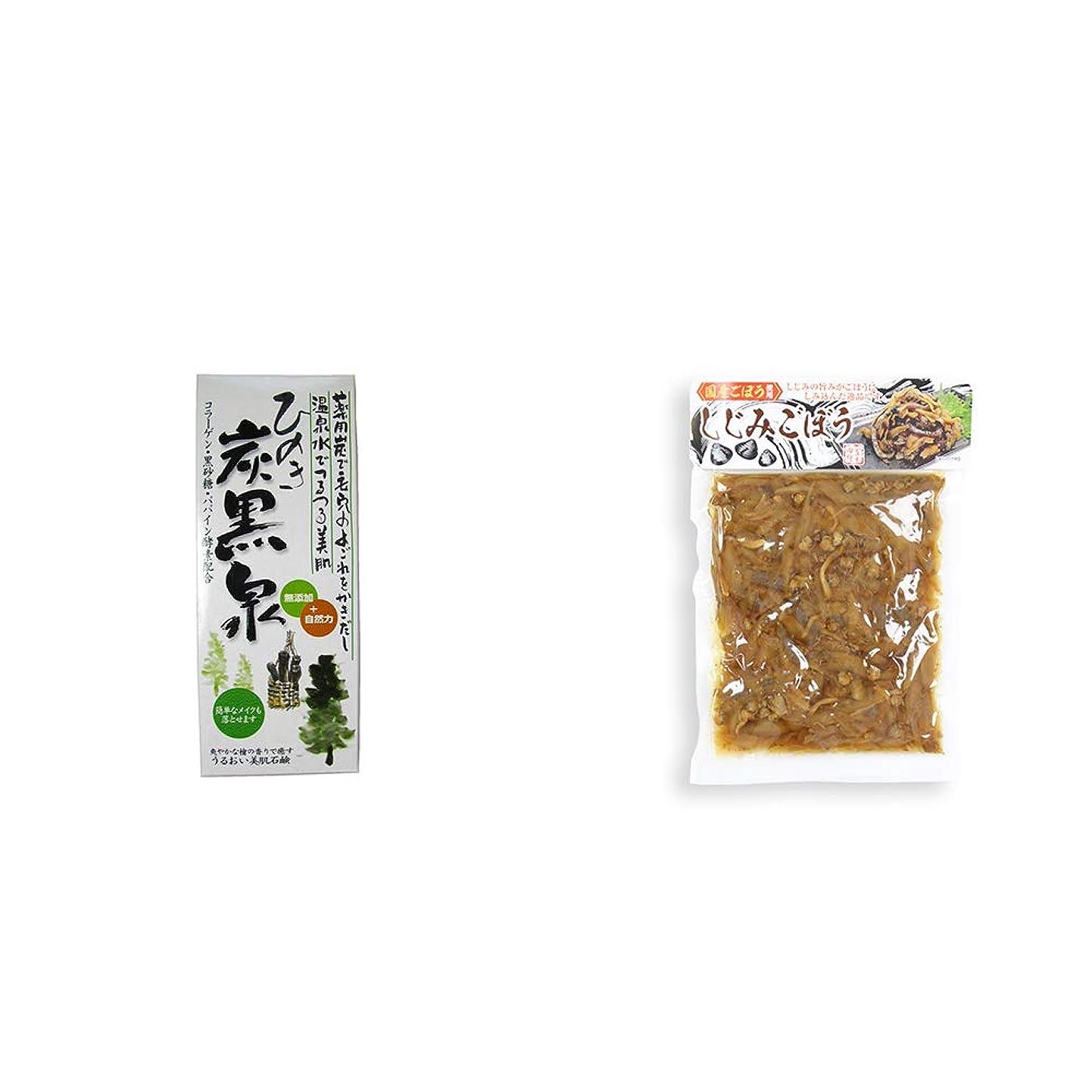 [2点セット] ひのき炭黒泉 箱入り(75g×3)?しじみごぼう(300g)