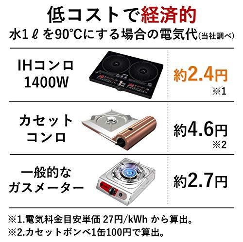 山善『2口IH調理器(YEH-1456)』