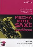管楽器ソロ楽譜 めちゃモテサックス~アルトサックス~ 夢やぶれて 模範演奏・カラオケCD付 (WMS-13-005)