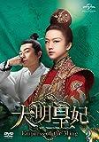 大明皇妃 -Empress of the Ming- DVD-SET2[DVD]