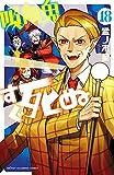 吸血鬼すぐ死ぬ 18 (少年チャンピオン・コミックス)