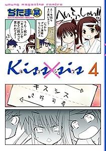 Kiss×sis 4巻 表紙画像