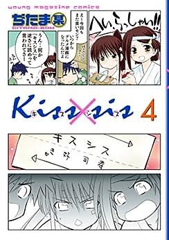 [ぢたま某]のKiss×sis 弟にキスしちゃダメですか?(4) (ヤングマガジンコミックス)