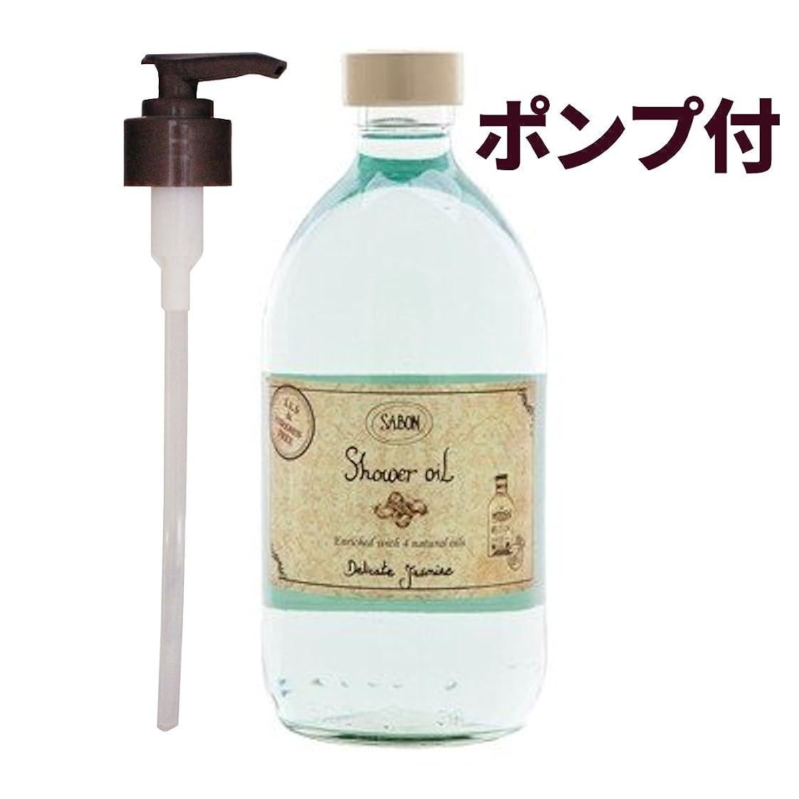 お兵器庫飲み込むサボン シャワーオイル デリケートジャスミン500ml(並行輸入品)