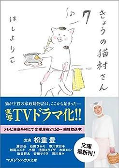 [ほしよりこ]のきょうの猫村さん 7
