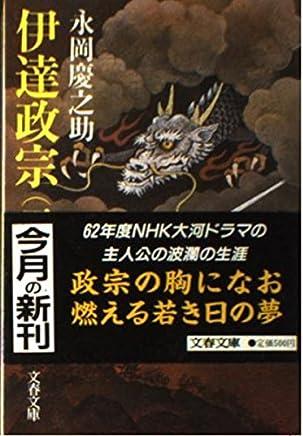 伊達政宗 (下) (文春文庫 (407‐3))