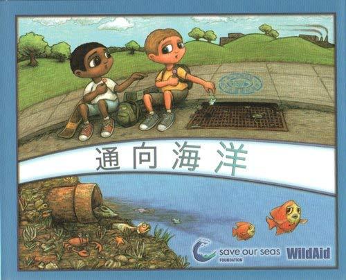 Tong Xiang Hai Yang, All the Way to the Ocean (Chinese Edition)