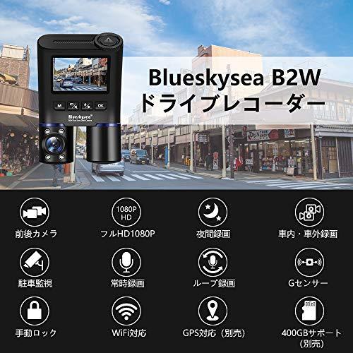 BlueskyseaドライブレコーダーB2W前後カメラ車内+車外WDR2カメラドラレコ赤外線暗視機能HD1080PWi-FiSONY製センサードライブレコーダー前後カメラIRカットフィルター132°度広視野角駐車モードGPS機能(別売)400GB(別売)サポートドラレコー日本語説明書付き