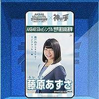 藤原あずさ マルチクロス 神の手 コラボ 世界選抜総選挙 AKB48 STU48 グッズ