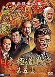 日本極道戦争 第五章[DVD]