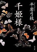 表紙: 千姫様 (角川文庫) | 平岩 弓枝