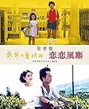 侯孝賢「冬冬の夏休み」「恋恋風塵」デジタルリマスターBOX[Blu-ray/ブルーレイ]