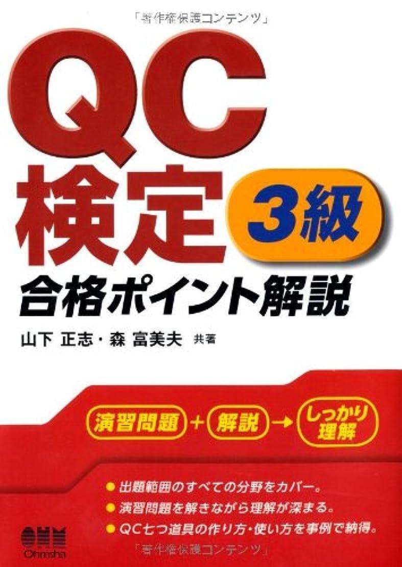 王朝暴行コロニアルQC検定3級 合格ポイント解説
