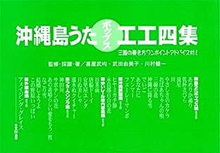 三線楽譜(工工四) 沖縄島うたポップス工工四 (緑) (沖縄島うたポップス工工四集)