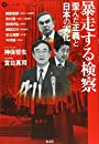 暴走する検察 歪んだ正義と日本の劣化~マル激トーク・オン・ディマンドvol.12