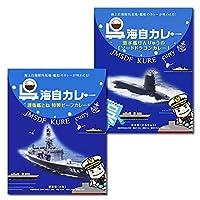 広島ご当地カレー 呉海自カレー 護衛艦とね特製ビーフカレー&潜水艦けんりゅうのソードドラゴンカレー 各1食お試しセット