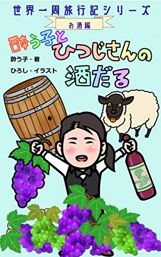 酔う子の世界一周旅行記シリーズ・お酒編 酔う子とひつじさんの酒だる