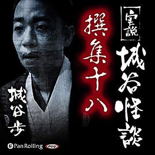 『実説 城谷怪談 撰集十八』のカバーアート