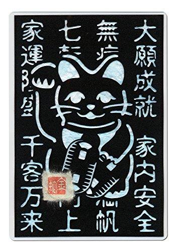KIN-HEBI Ausschnitt Bild Japanische Kunst Collage Kirie Kanji Zeichen, die die Glück & Manekineko aus Washi (Japanisches Papier) verwackelte Sky Blau, 10,2x 15,2cm