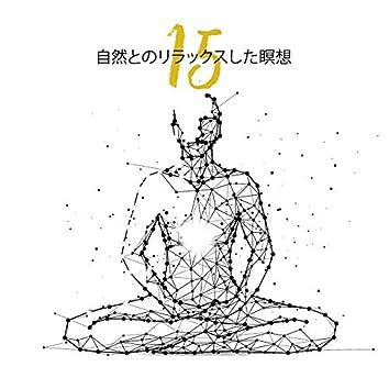 15自然とのリラックスした瞑想–禅トラック、アジア音楽、癒しのスピリチュアリティ、自然の音、ヨガ、スパ、音楽療法を和らげる