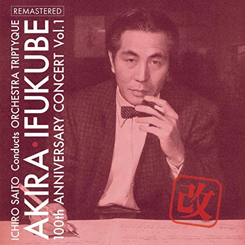 3SCD-0054 「伊福部昭百年紀Vol.1・改」爆音リマスター