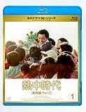 熱中時代 教師編 II Vol.1[Blu-ray/ブルーレイ]