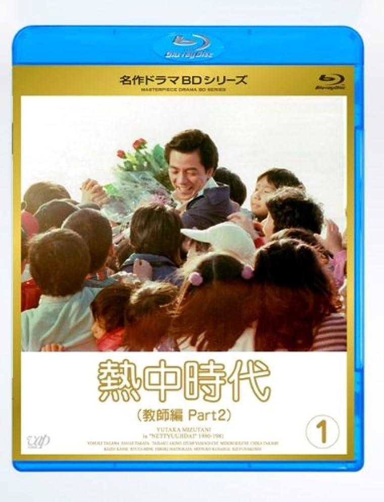 リビジョン自己覗く熱中時代教師編 II Vol.1 [Blu-ray]