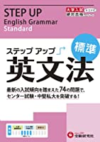 高校 ステップアップ 英文法(標準): 中堅私大を突破する! (大学入試絶対合格プロジェクト)