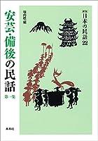 安芸・備後の民話 第一集 ([新版]日本の民話 22)