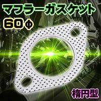 楕円型 マフラー ガスケット 60φ(60パイ用) マフラー交換