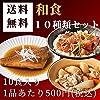 【送料無料】10食入 惣菜和食セット