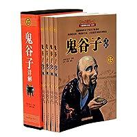 鬼谷子详解(套装共4册)
