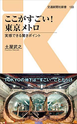 ここがすごい!東京メトロ - 実感できる驚きポイント (交通新聞社新書133)
