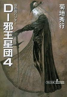 吸血鬼ハンター D-邪王星団4