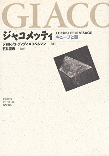 ジャコメッティ―キューブと顔 (PARCO PICTURE BACKS)