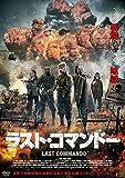 ラスト・コマンドー[DVD]