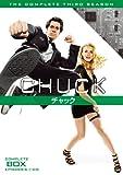CHUCK/チャック〈サード・シーズン〉 コンプリート・ボックス[DVD]