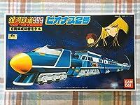 極 絶版 銀河鉄道999プラモデル 222 ビオナス2号 6両編成精密モデル