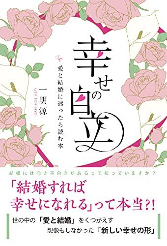 幸せの自立 〜愛と結婚に迷ったら読む本