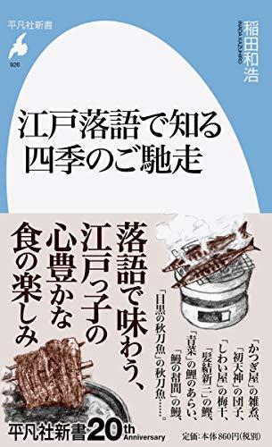 江戸落語で知る四季のご馳走 (926) (平凡社新書)